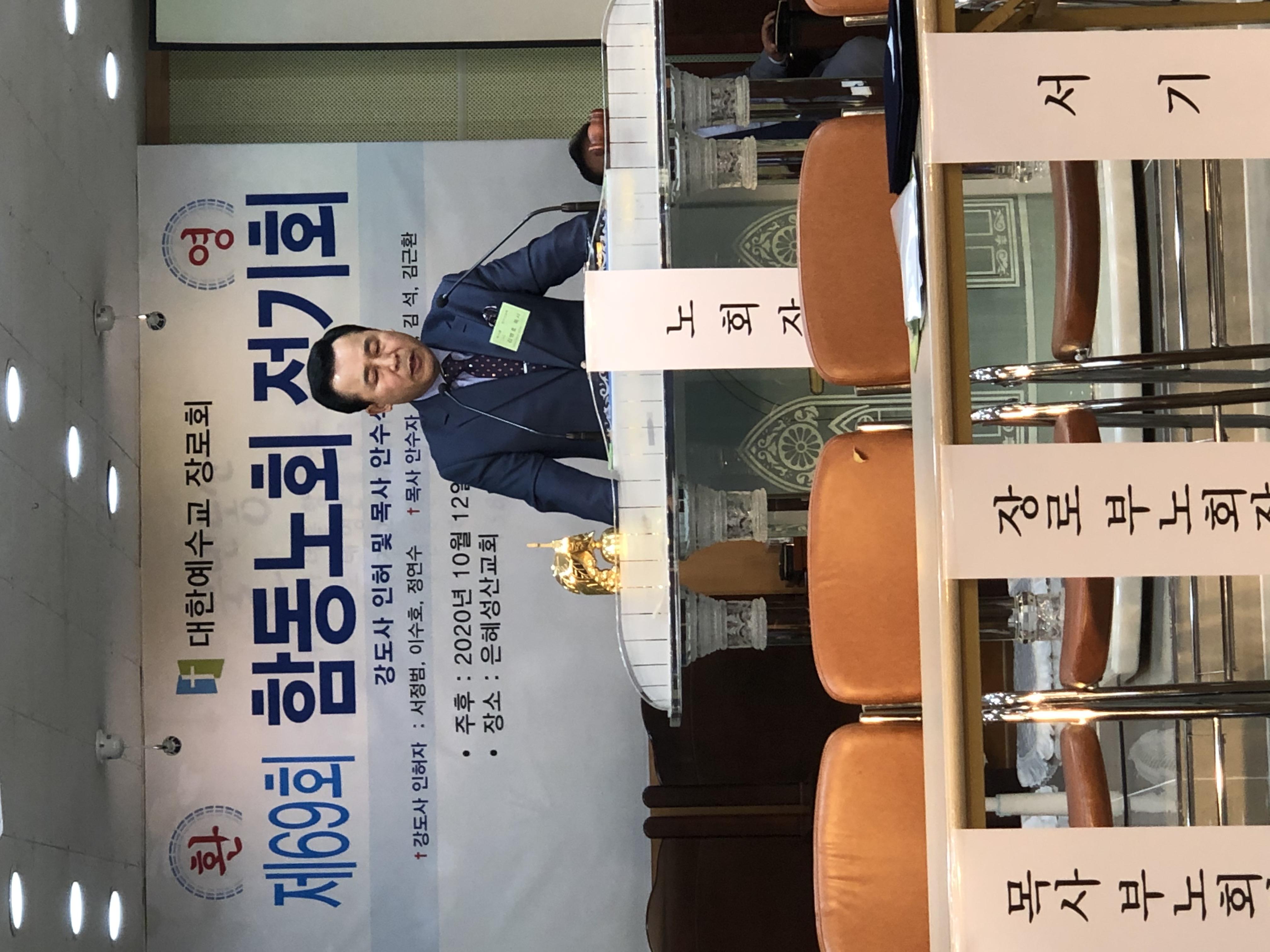 제 69회 함동노회 정기회 …